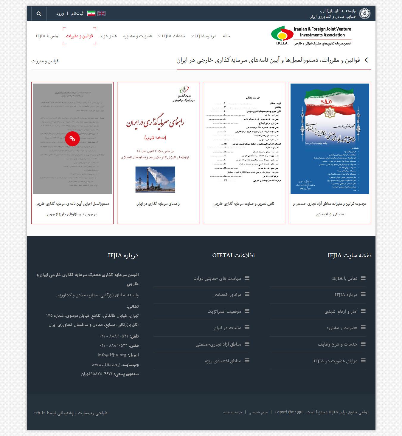 Ifjia-org-fa-Document