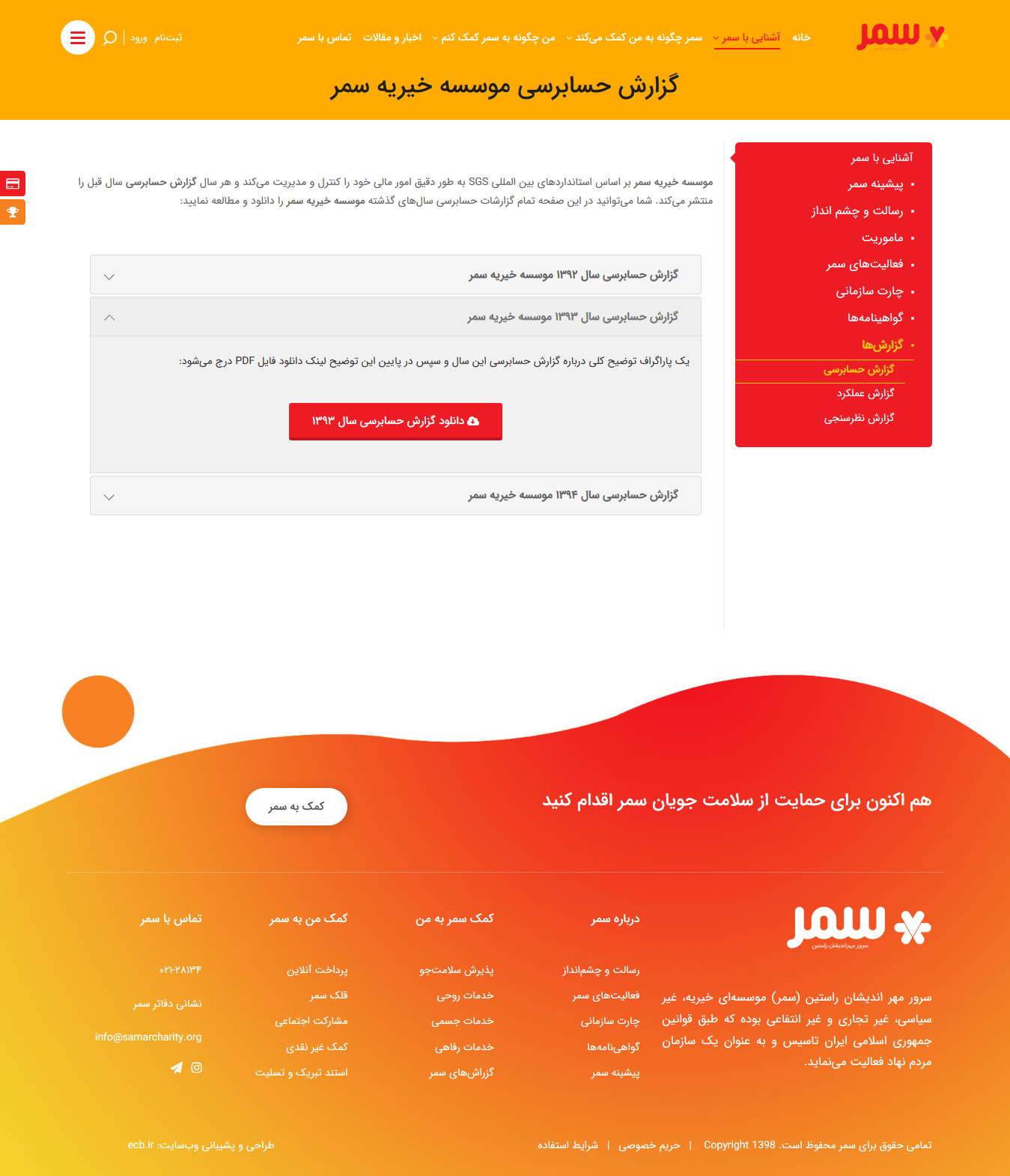 Samar-About-Report-Finance