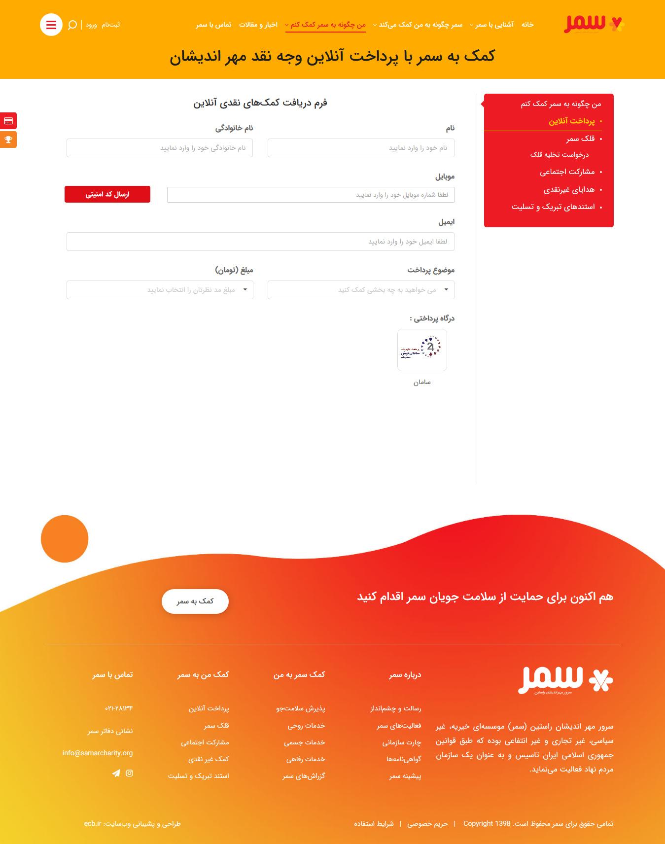 Samar-Donation