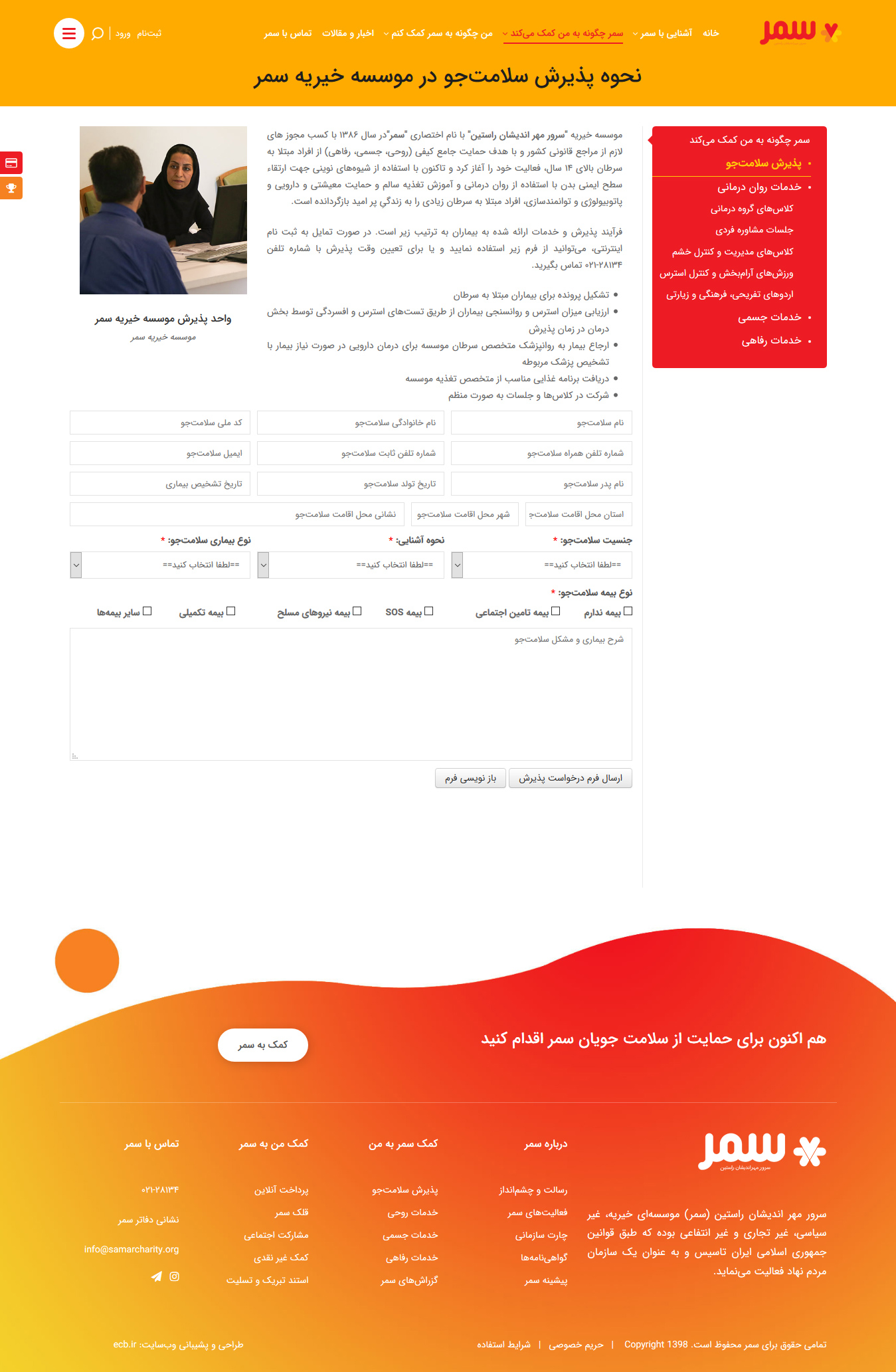 Samar-Help-Registeration
