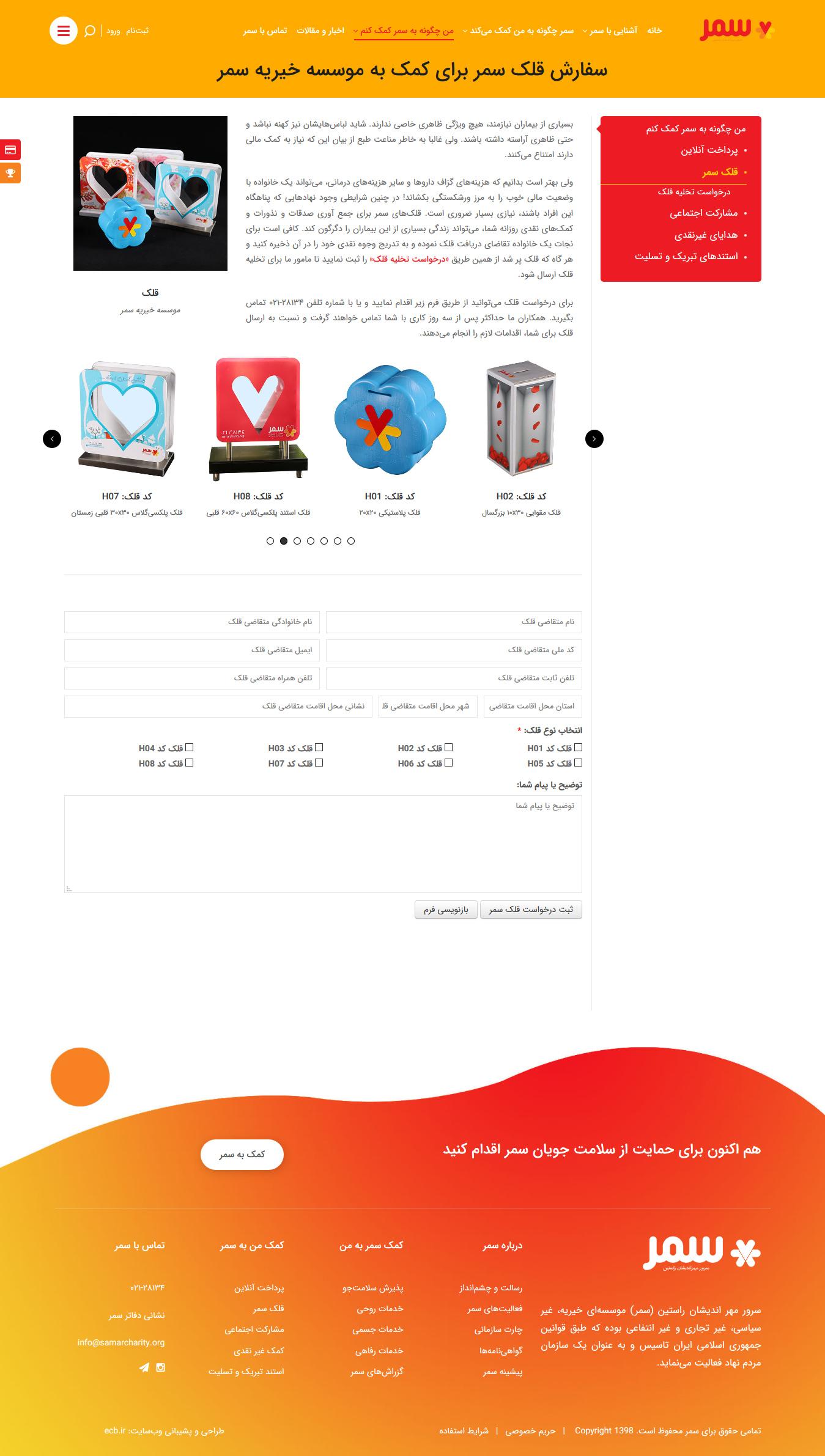 Samar-Money-Box
