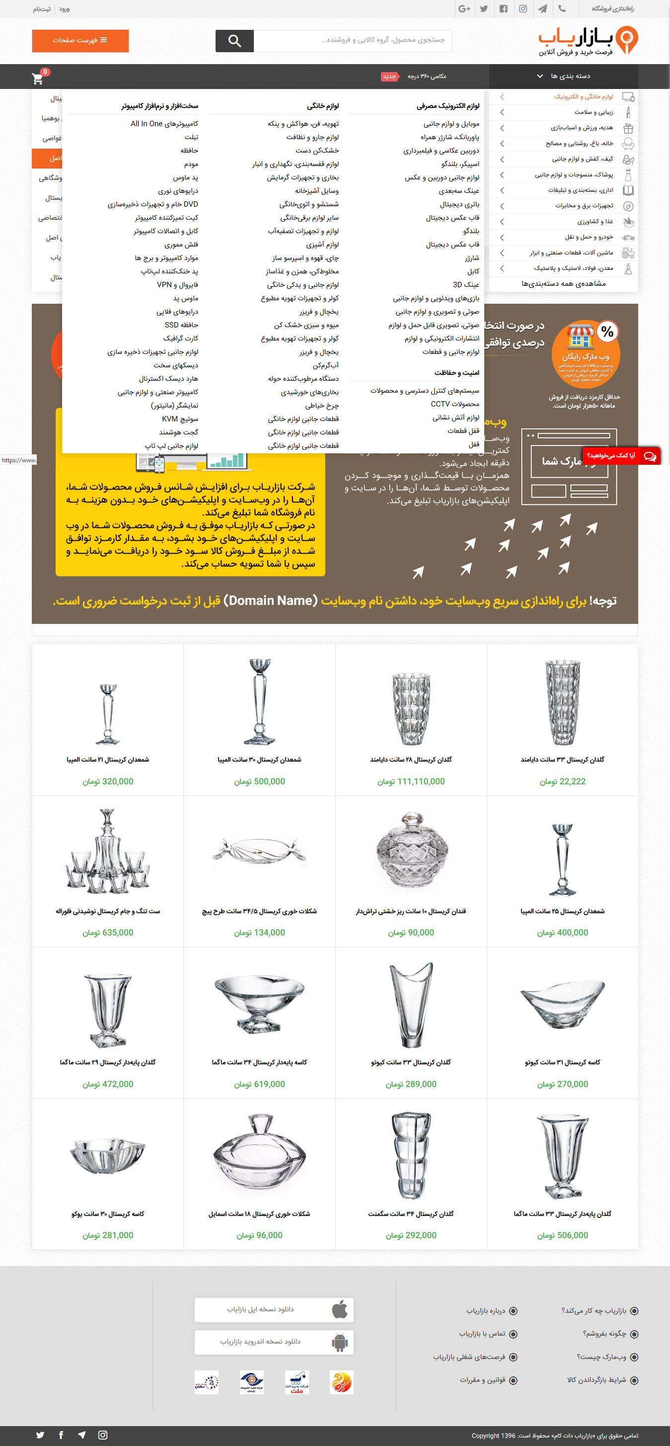 bazaryab-com-Home-MenuOpen