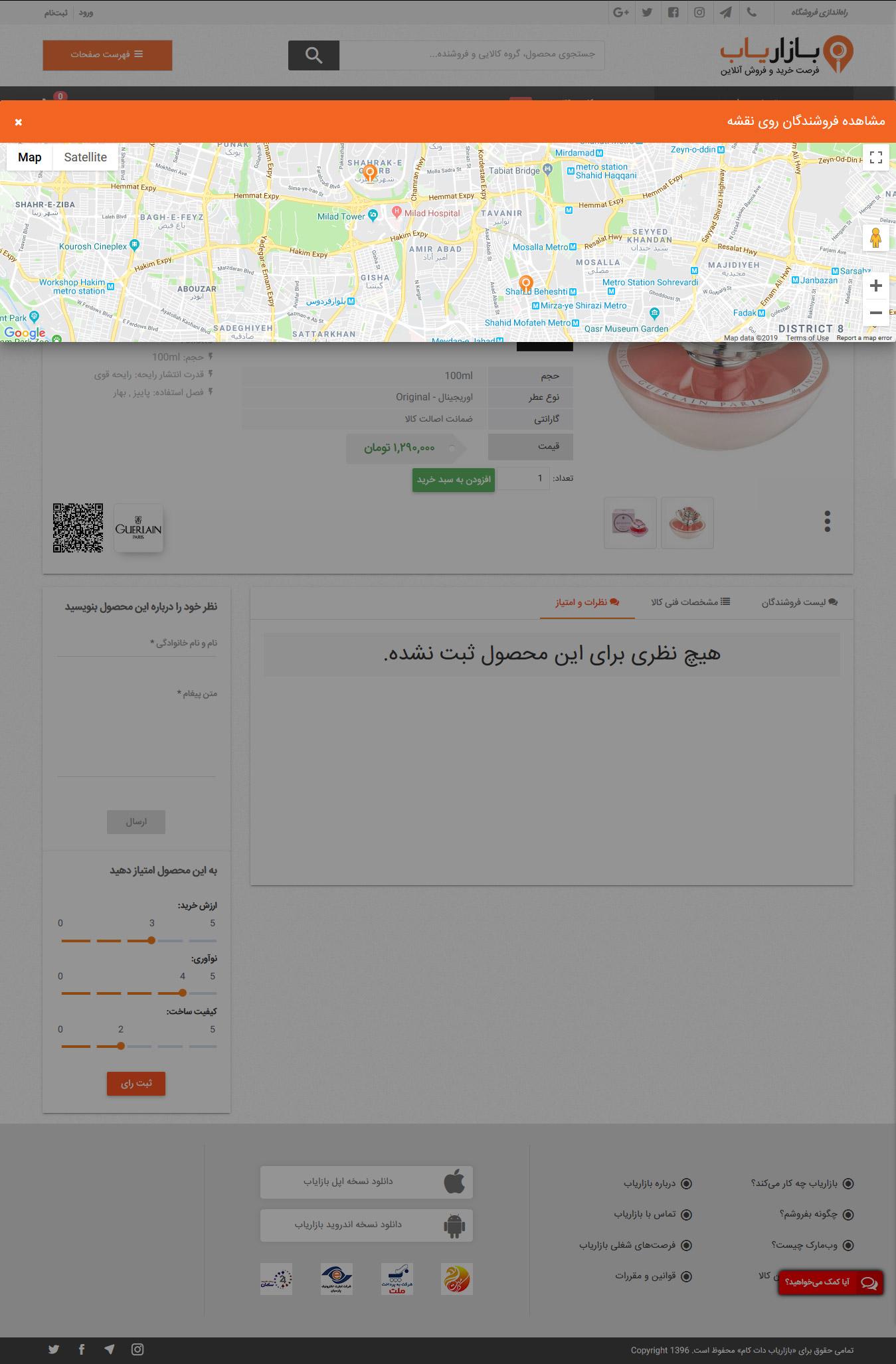 bazaryab-com-Home-ProductDetails-Maps