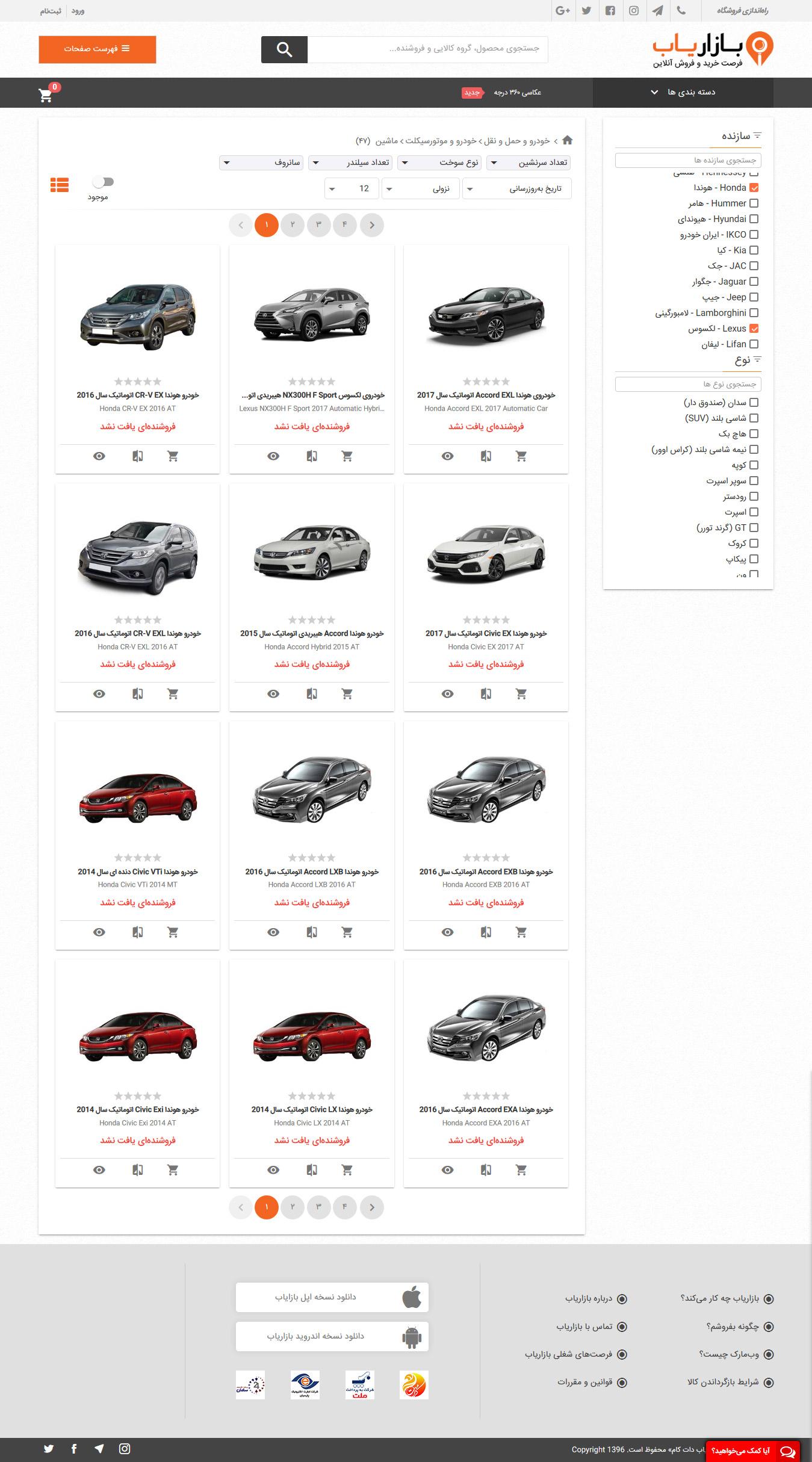 bazaryab-com-Home-ProductType