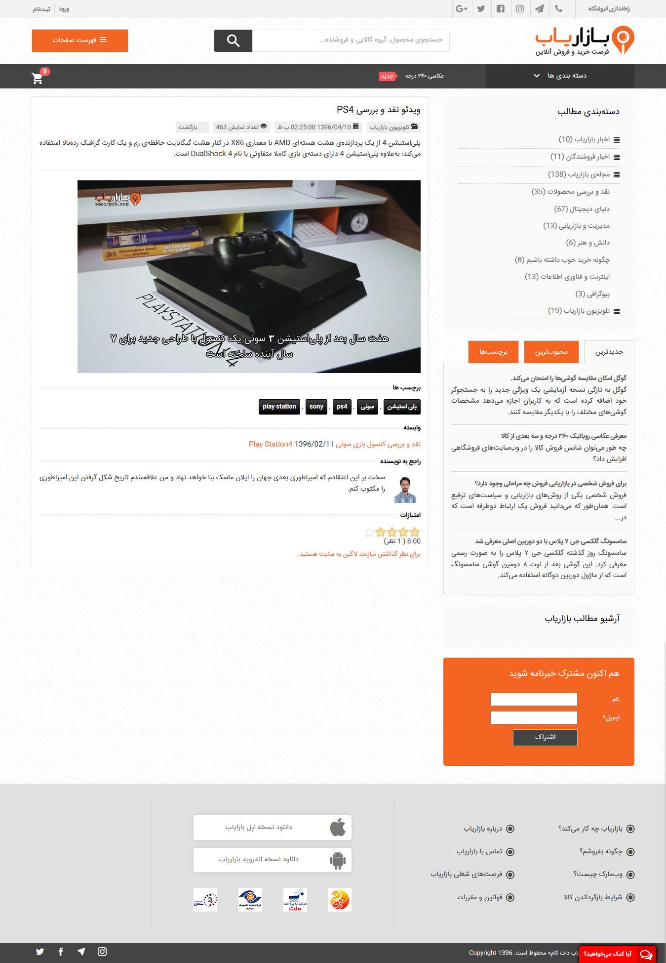 bazaryab-com-TV-View