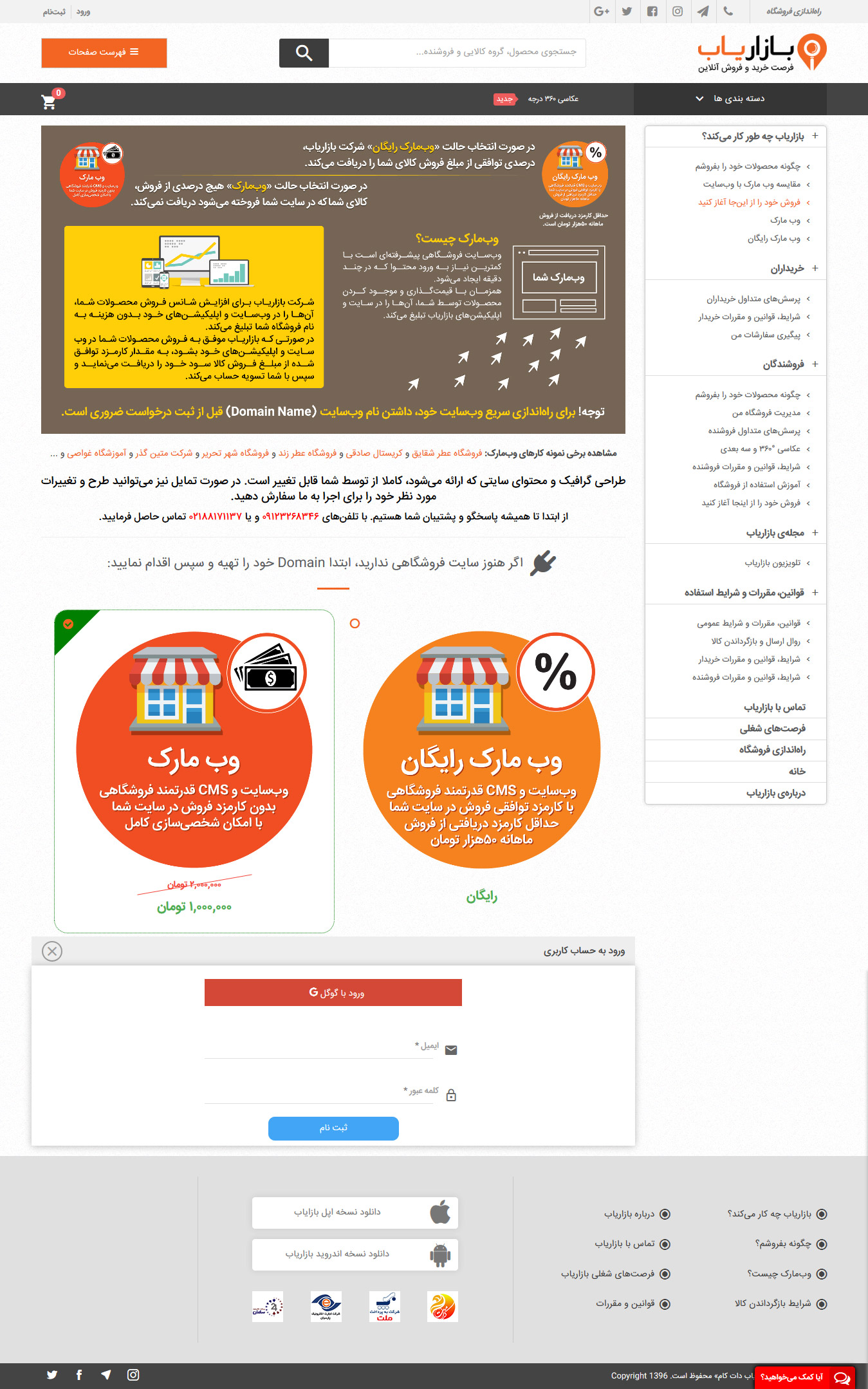 bazaryab-com-Webmark-Registration
