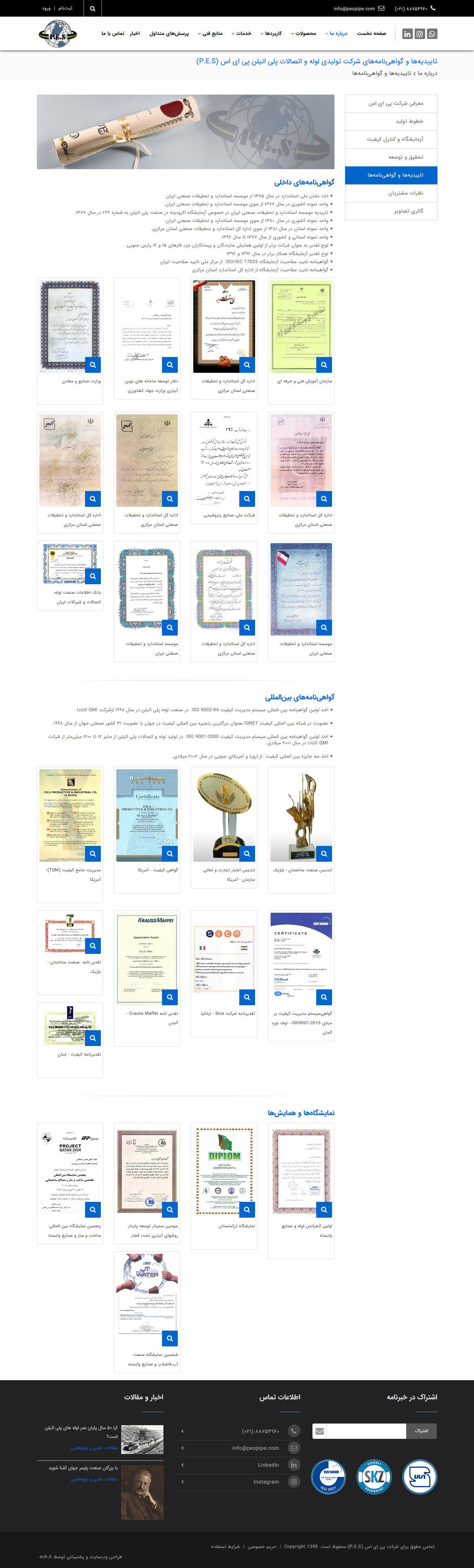 pespipe-com-fa-Certificates