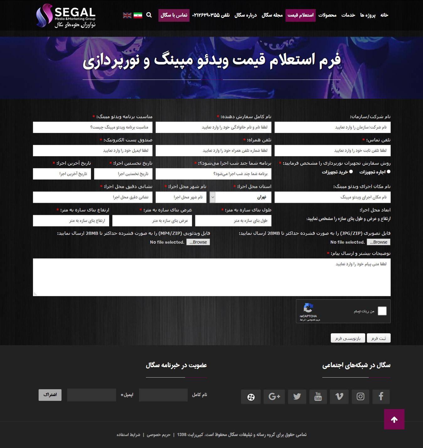 segalmedia-net-fa-Inquiry