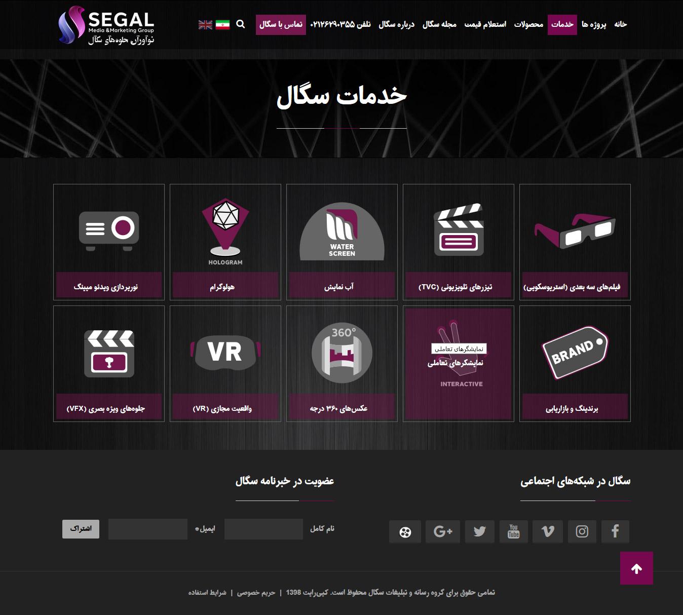 segalmedia-net-fa-Services