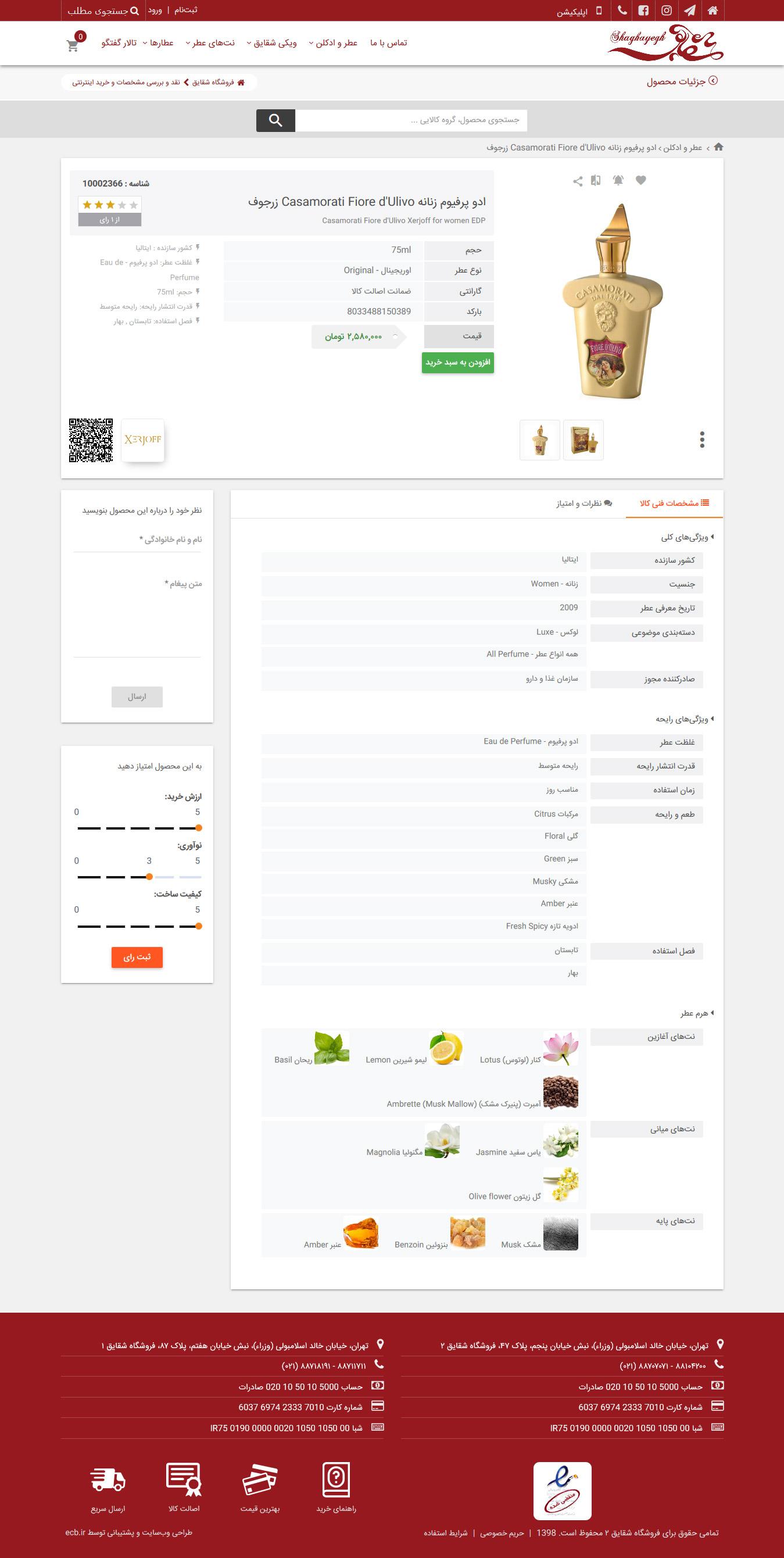 shaghayegh2-com-Details