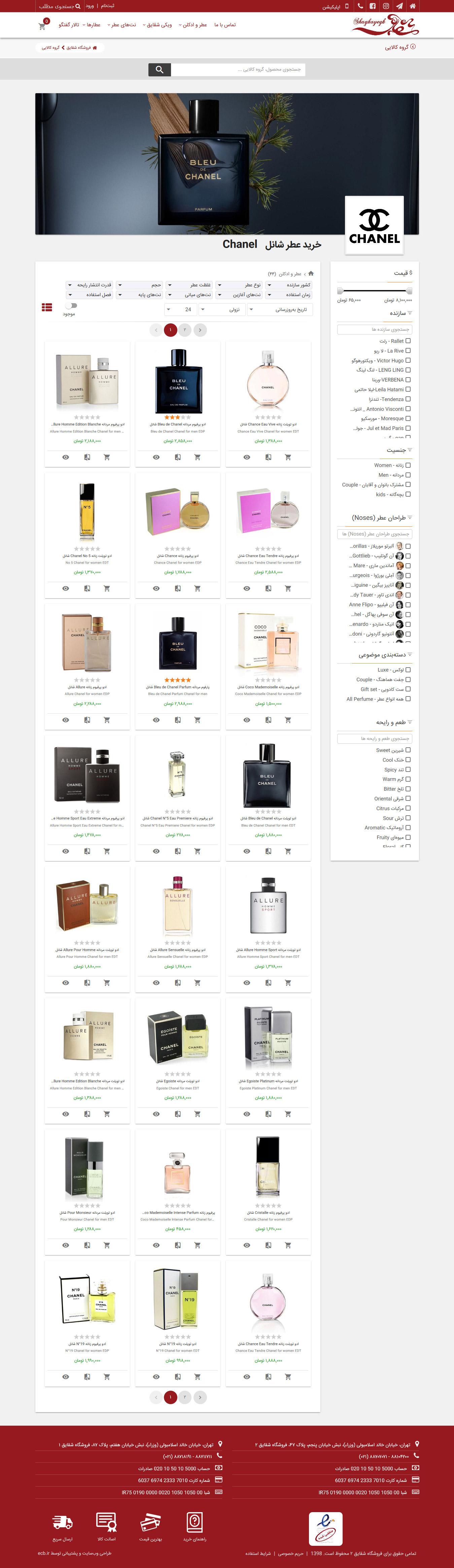 shaghayegh2-com-ProductList-by-Brand