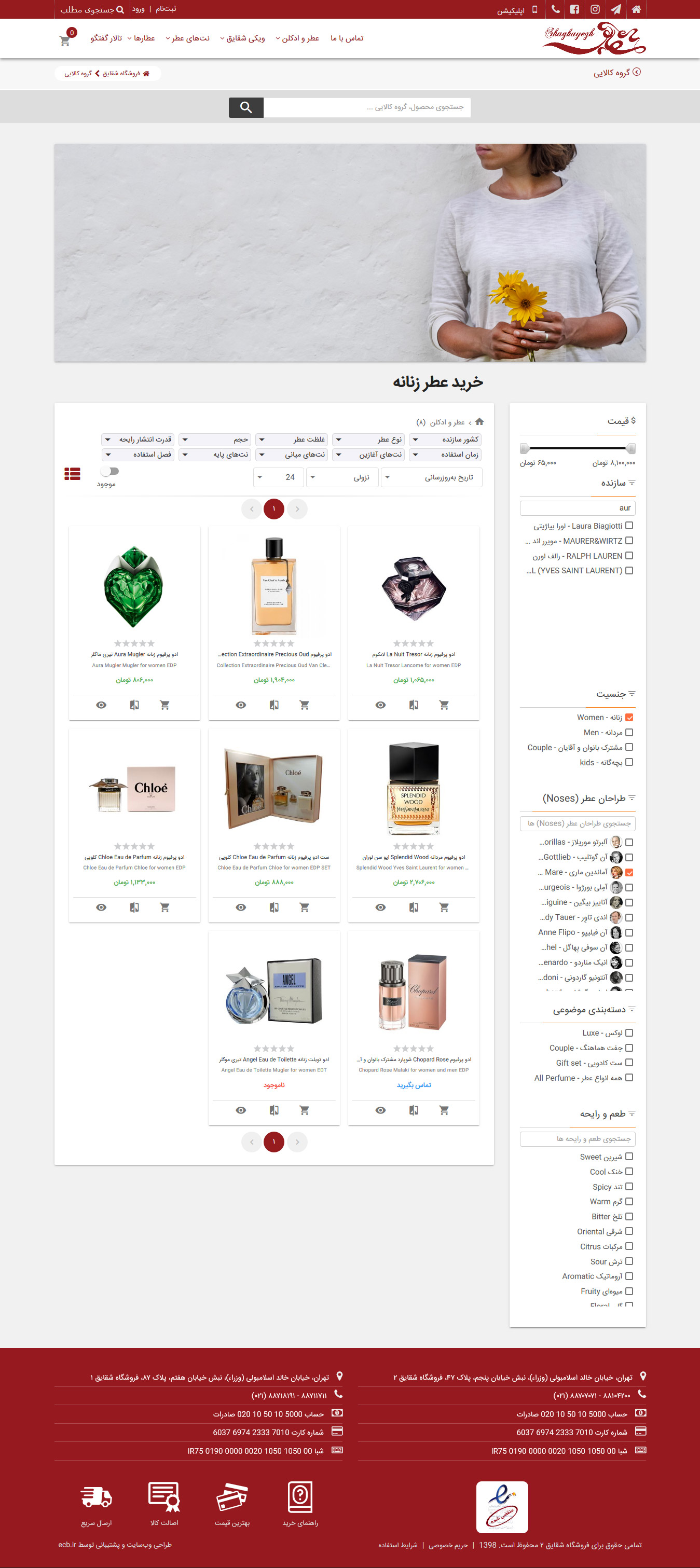 shaghayegh2-com-ProductList-by-Filters