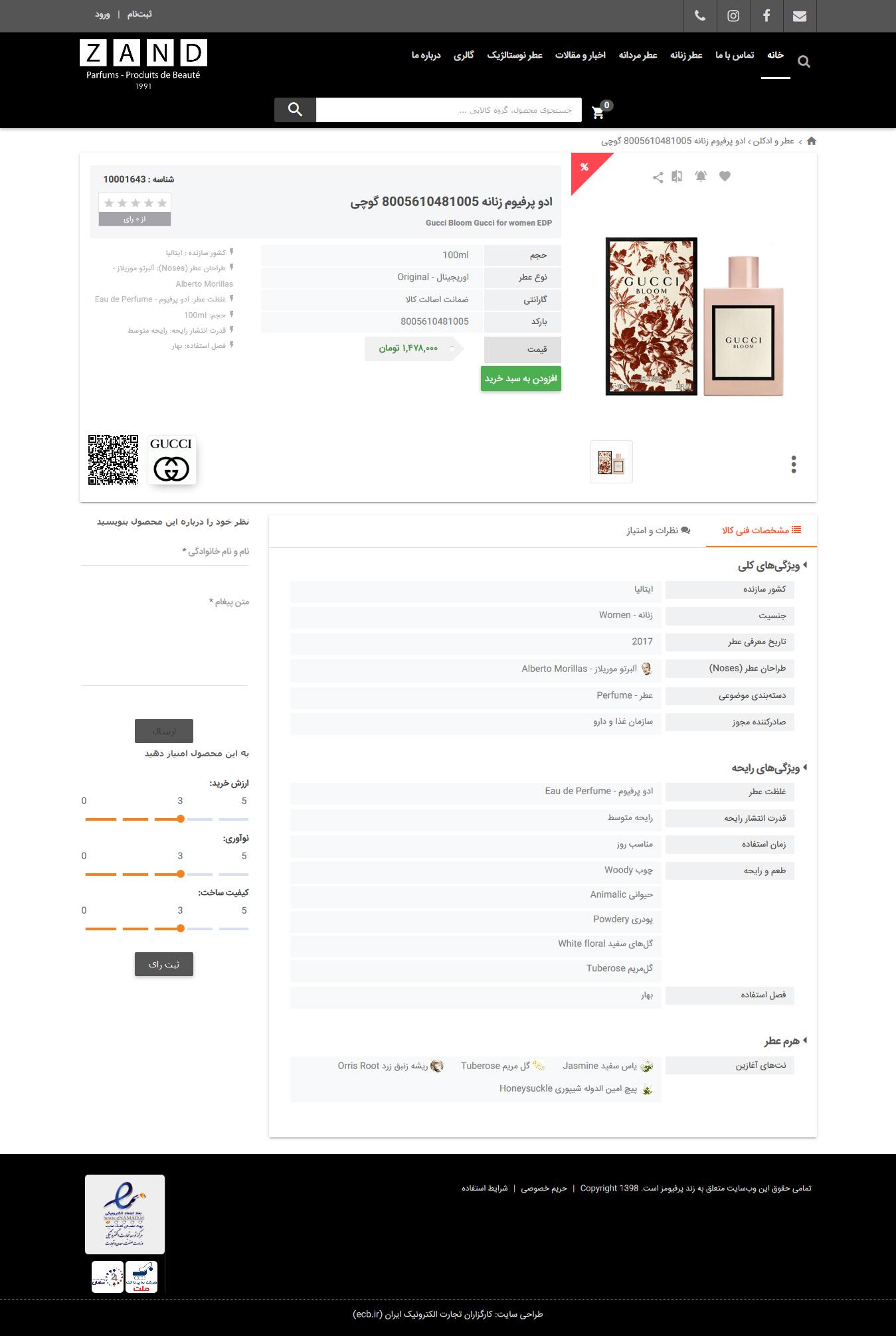 zandperfumes-Product-Details